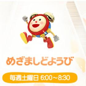 http://www.fujitv.co.jp/meza/index.html