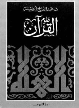 علوم القرآن - عبد الفتاح أبو سنة