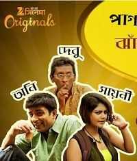 Haasite Haasio Na (2015) Download 300mb Bangali Full Movie Free