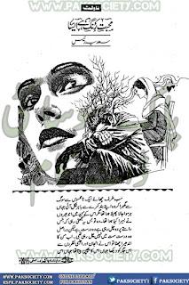 Mohabbat Rang Hai Aisa by Sadia Raees Online Reading