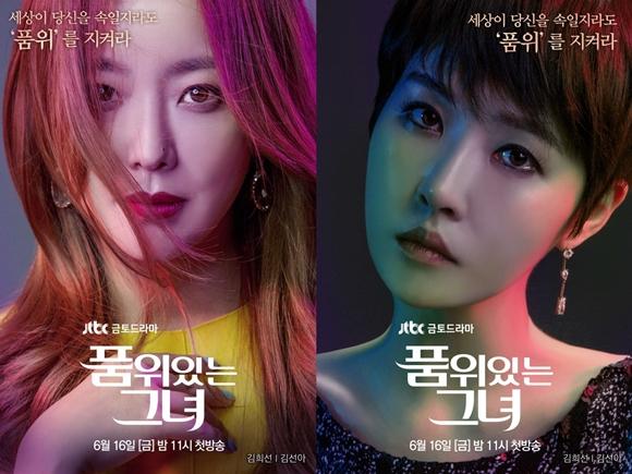 2017年韓劇 有品位的她線上看