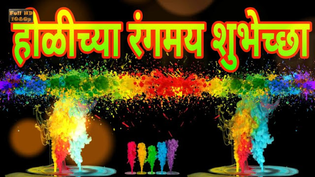 Happy Holi Wishes, Messages, Quotes, Images in Marathi