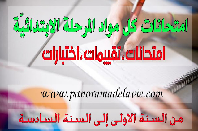 امتحانات المرحلة الابتدائيّة