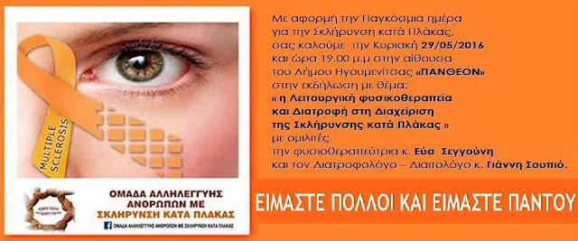 Ηγουμενίτσα: Ημερίδα με αφορμή την Παγκόσμια ημέρα για την Σκλήρυνση κατα πλάκας