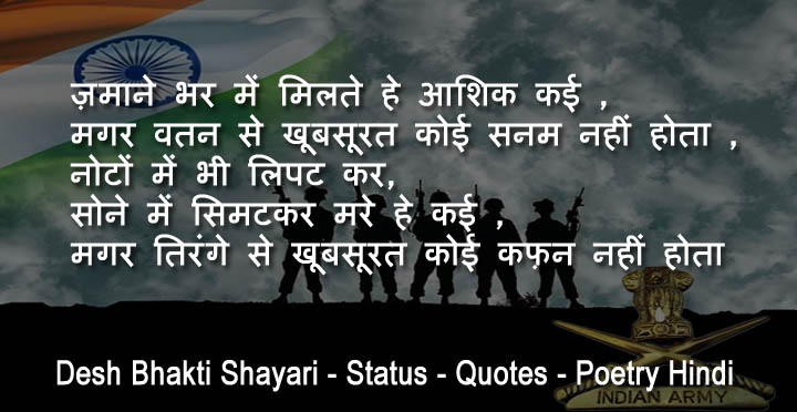 Indian Army Pics With Quotes In Hindi Slidehdco