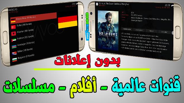Vavoo tv app fur iphone | Vavoo Apk Latest Version Download
