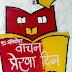 वाचन प्रेरणा दिन शायरी / चारोळी/कविता , Dr.A.P.j.Abdul Kalam whatsapp msgs