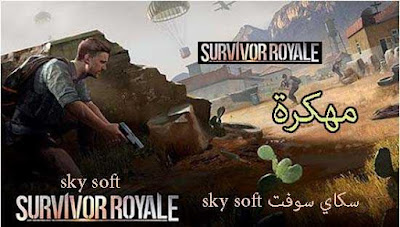 تحميل لعبة survivor royale للكمبيوتر,survivor royale pc download,survivor royale apk,تحميل لعبة survivor royale مهكرة,survivor royale download,survivor royale apk download,survivor royale ios,survival royal,تنزيل لعبة survivor royale,survivor royale تنزيل,تحميل لعبة سرفايفل رويال,سرفايفل رويال,