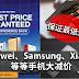 Huawei、Samsung、Xiaomi等等手机大减价!保证最低价!