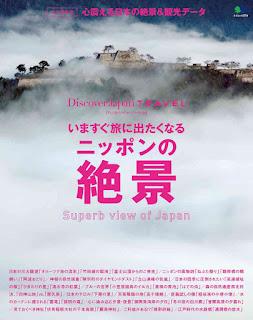 [Manga] いますぐ旅に出たくなるニッポンの絶景 [Ima Sugu Tabi Ni Detaku Naru Nippon No Zekkei], manga, download, free