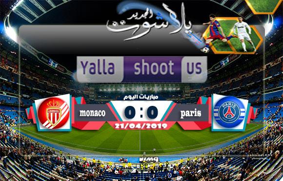 نتيجة مباراة باريس سان جيرمان وموناكو اليوم 21-04-2019 الدوري الفرنسي،