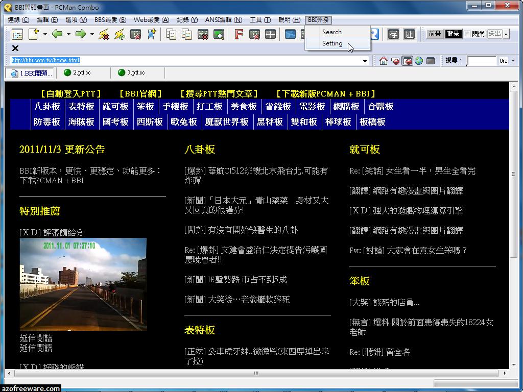 PCMAN+BBI 2012.02.22 免安裝中文版 - PTT鄉民專用BBS軟體 - 阿榮福利味 - 免費軟體下載