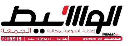 وظائف وسيط الأسكندرية عدد الجمعة 10 فبراير 2017