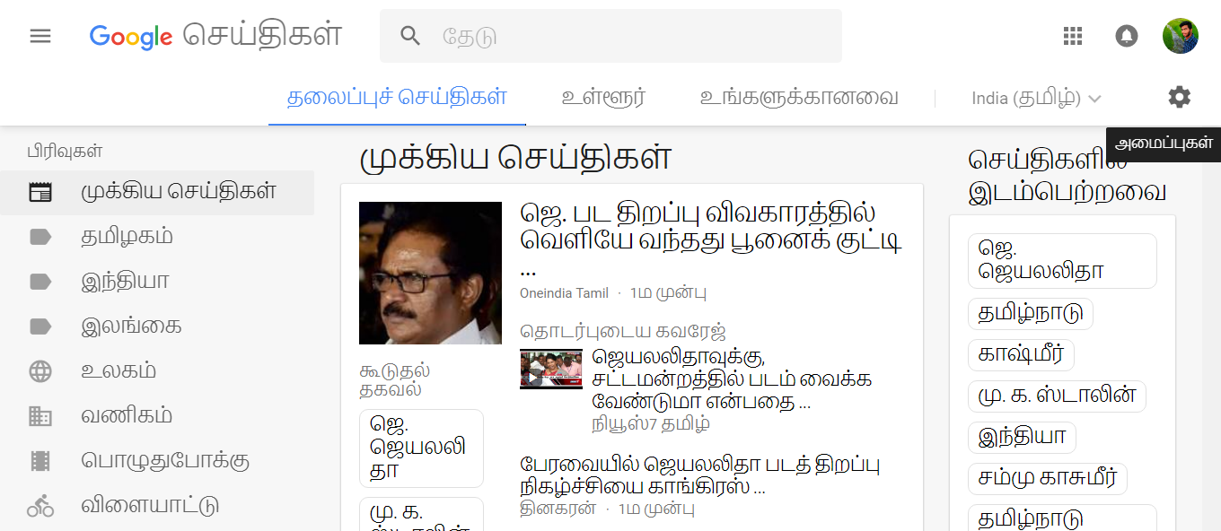 Tamil News paper   epaper And News