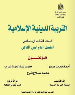 تحميل كتاب الدين الاسلامى للصف الثالث الابتدائى 2017 الترم الثانى
