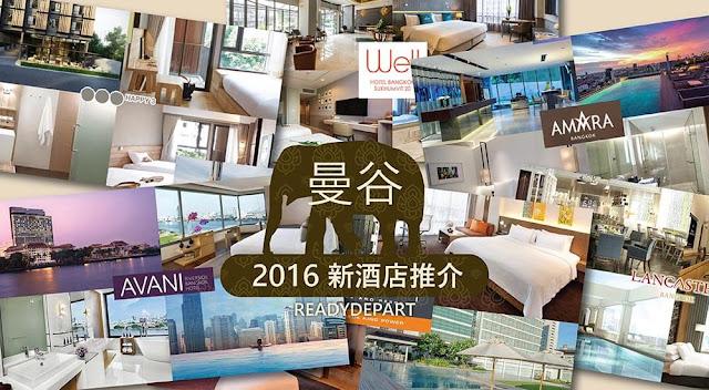泰國 【曼谷新酒店】2016年 新開張酒店推介!