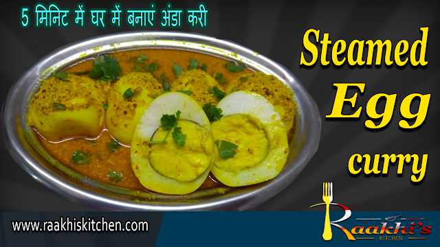Steamed Egg Curry Recipe in 5 minute