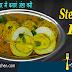 Steamed Egg Curry Recipe | Dim Vapa| अंडा करी बनाने की विधि