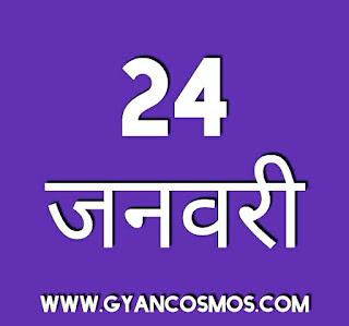 24 जनवरी का इतिहास 24 January History in Hindi