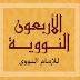 كتاب الأربعين النووية تأليف الإمام النووي pdf
