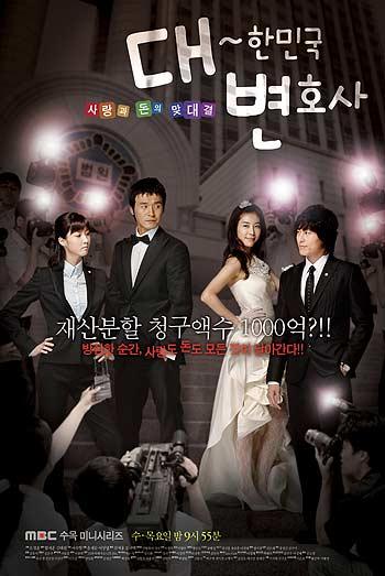 Xem Phim Tòa Án Tình Yêu 2008