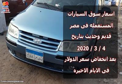 اسعار سوق السيارات المستعمله فى مصر قديم وحديث فى سوق المنصوره بعد انخفاض سعر الدولار