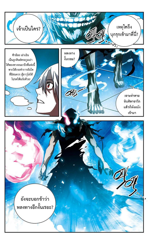 อ่านการ์ตูน Doupo Cangqiong Yaolao 4 ภาพที่ 8