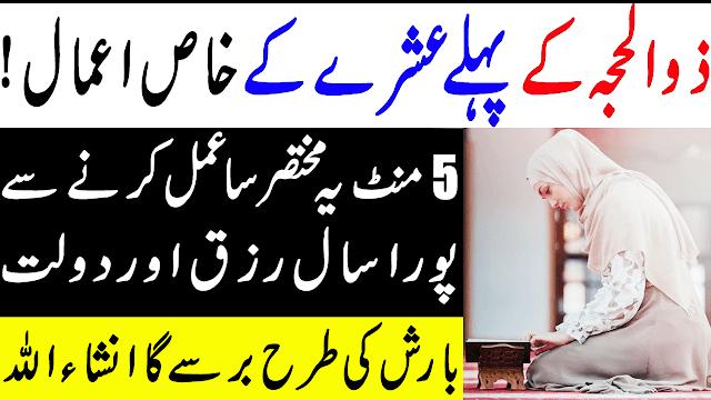 Ashra e Zilhajj Ka Wazifa/Har Maqsad Me Kamiyabi Ka Wazifa/Ashre e Zilhajj Ki fazilat/Islamic Wazaif