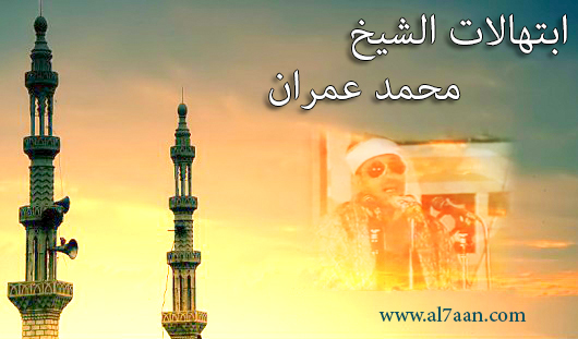 حمل ابتهالات الشيخ محمد عمران - الليل أقبل