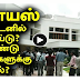 Income Tax Raid Sasikala Poes Garden, Jayalalitha house   TAMIL NEWS