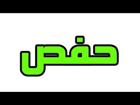 أسم حفص ومعناه فى اللغة العربية 2019