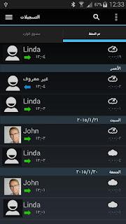 تحميل برنامج مسجل المكالمات مجانا Download Call Recorder free