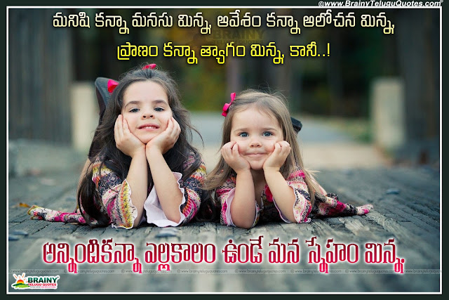 Here is telugu friendship quotes wallpapers,telugu friendship quotes in telugu font,telugu friendship quotes in telugu language,telugu friendship quotes in english,friendship quotes in telugu script,friendship quotes in telugu free download,beautiful friendship quotes telugu,friends quotations in telugu,Sneham Telugu latest Quotations on Friendship Wallpapers,True Friendship Quotations in Telugu Language,Friendship Kavithalu in telugu,Sneham kavitalu in telugu,Best True Friendship Quotations In Telugu Language Wallpapers