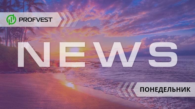 Новости от 29.07.19