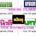 มาแล้ว...เลขเด็ดงวดนี้ หวยหนังสือพิมพ์ หวยไทยรัฐ บางกอกทูเดย์ มหาทักษา เดลินิวส์ งวดวันที่16/5/62