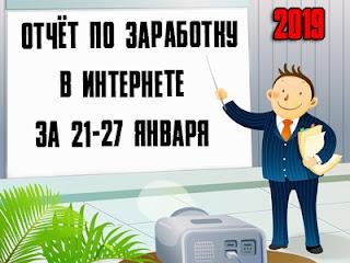 Отчёт по заработку в Интернете за 21-27 января 2019 года