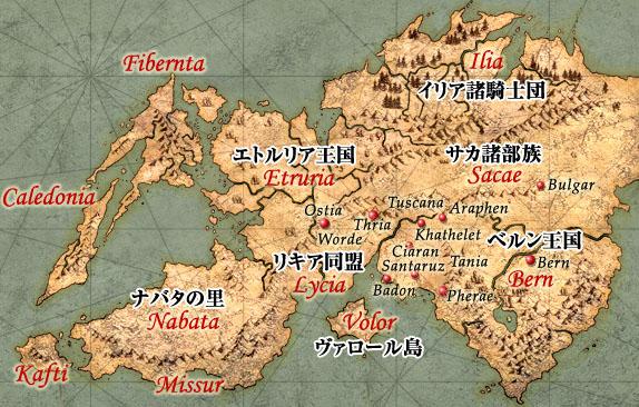 烈火之劍 地圖
