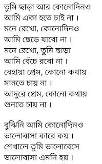 Mone Rekho lyrics Hridoy Khan