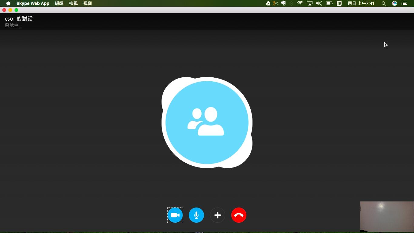 商業 版 skype