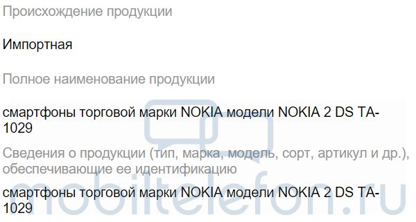 Nokia 2 certified in Russia