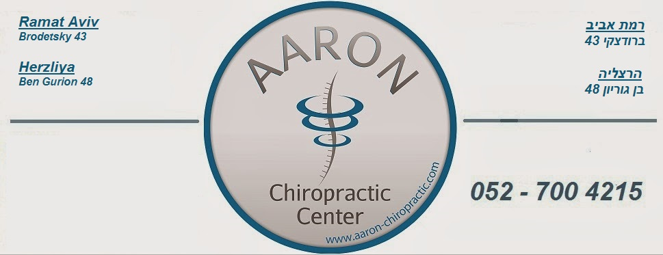 Dr Rudy Aaron Chiropractic Center
