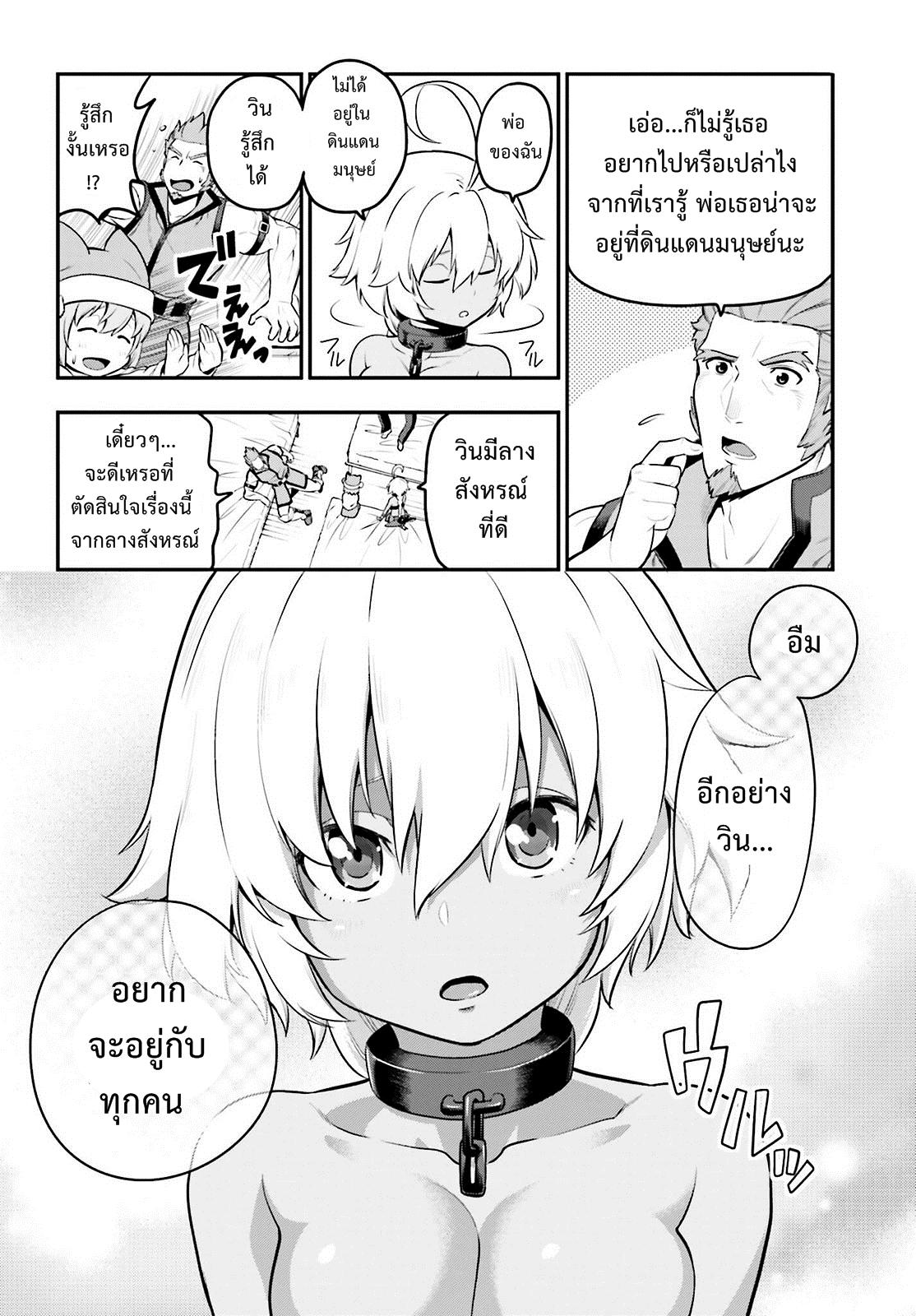 อ่านการ์ตูน Konjiki no Word Master 17 ภาพที่ 16