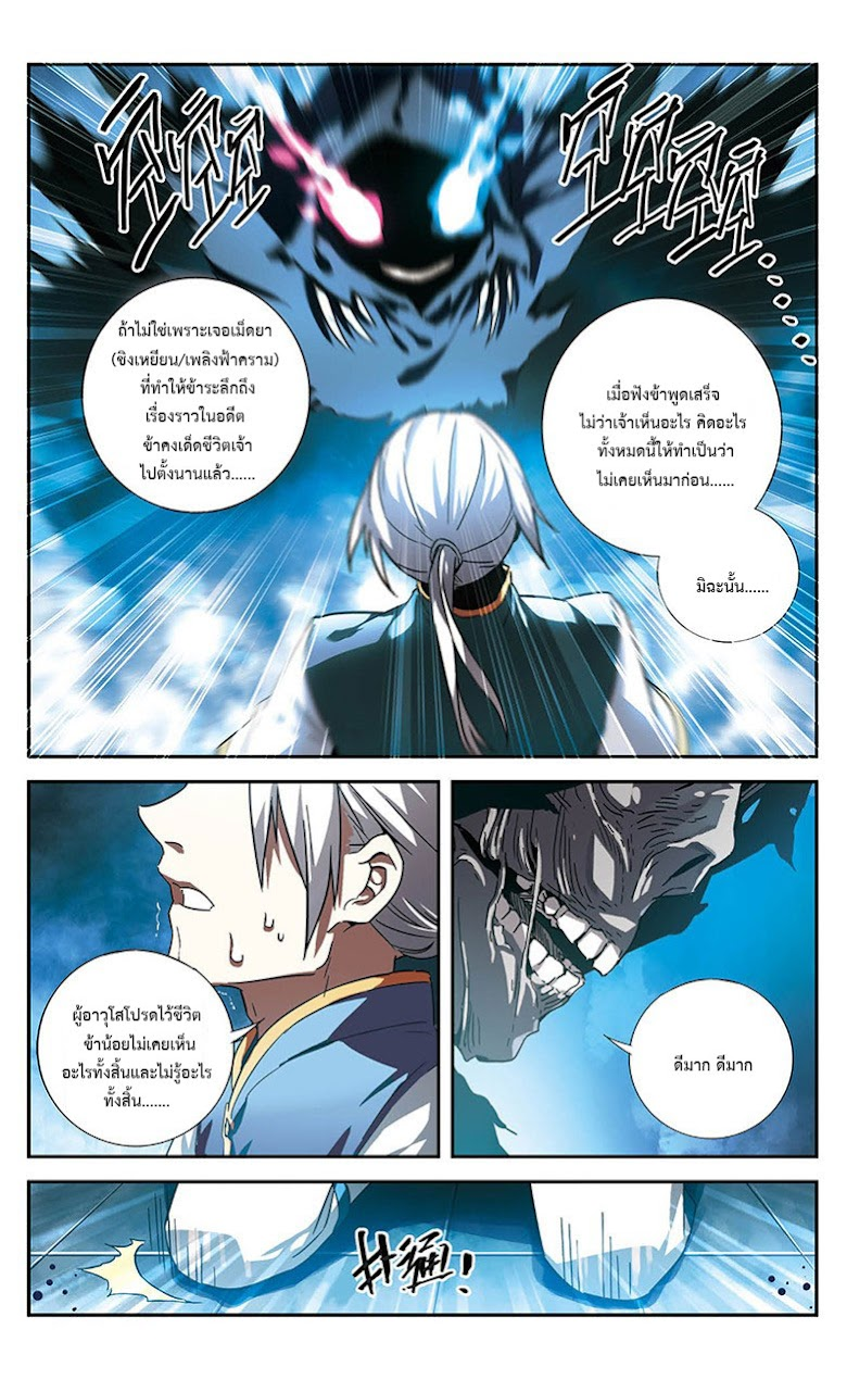 Doupo Cangqiong Yaolao - หน้า 23