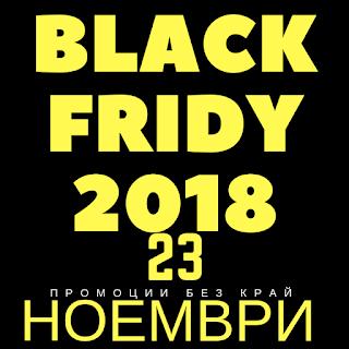 BLACK FRIDAY ще се състои на 23 Ноември 2018