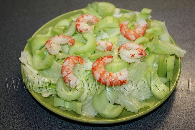 рецепт салата с креветками и огурцом и острой йогуртовой заправкой от гордона рамзи с пошаговыми фото