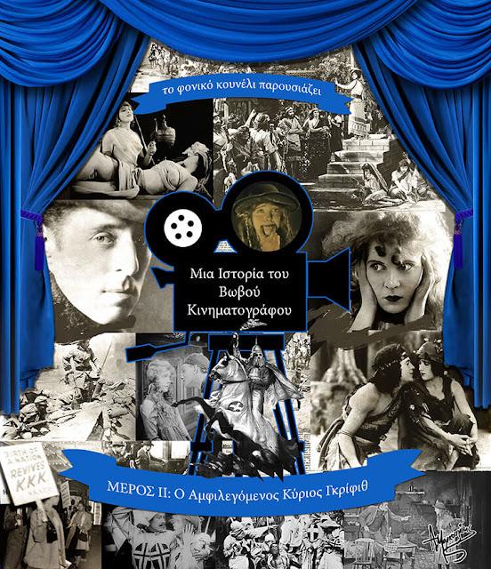 Ιστορία του Βωβού Κινηματογράφου, μέρος 2 - Ο αμφιλεγόμενος Ντέιβιντ Γκρίφιθ... μια παρουσίαση από το φονικό κουνέλι / Silent Film History, part 2... Controversial D.W. Griffith