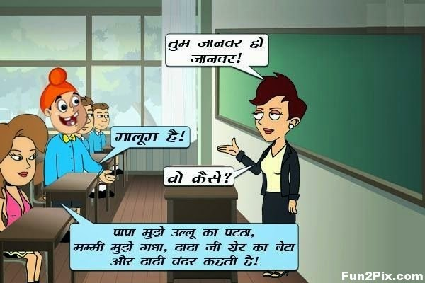 Funny Mobile SMS Jokes in Hindi | Free SMS Jokes on Mobile