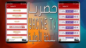 تحميل تطبيق ياسين تي في yacine tv لمشاهدة المباريات بث مباشر بدون تقطيع للأندوريد وللكمبيوتر 2020