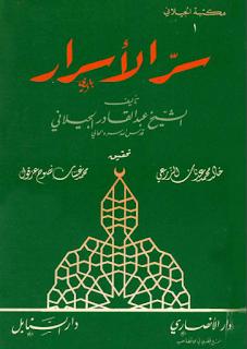 تحميل الكتاب سر الأسرار للشيخ عبد القادر الجيلاني