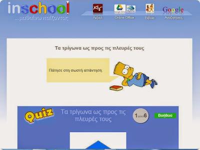 http://www.inschool.gr/G5/MATH/TRIGONA-PLEVRES-PRAC-G5-MATH-MYtriviaBLOR-1404231453-tzortzisk/index.html